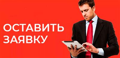 ostavit-zayavku-1-1