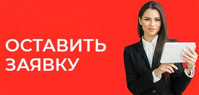 ostavit-zayavku-3-1