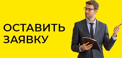 ostavit-zayavku-4-1