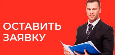 ostavit-zayavku-5-1